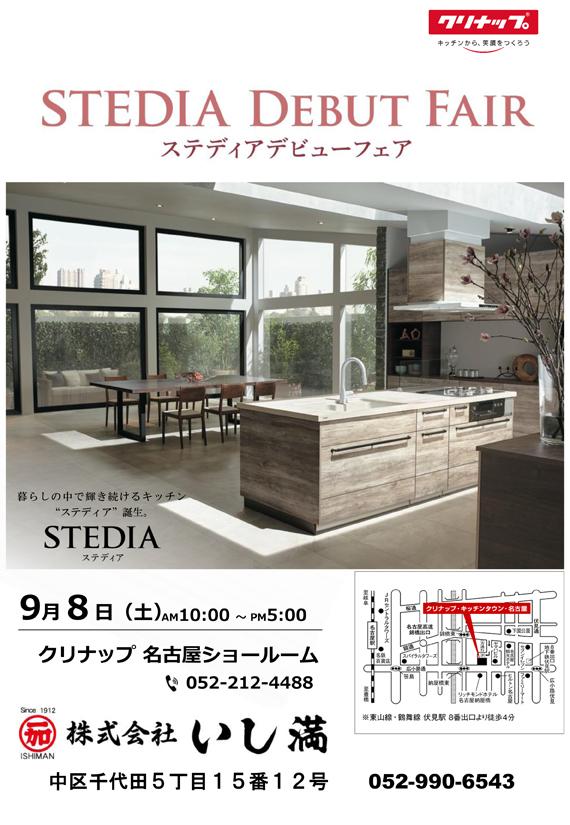 9月8日(土)クリナップイベントチラシ【いし満】-2